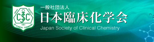 日本臨床化学会